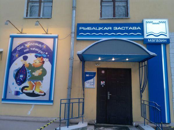 фирма рыболовная база застава