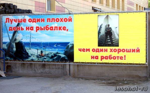 рекламный слоган для рыбалки