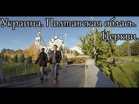 �������. ���������� �������. ������.(Ukraine. Poltava region. Church.) ...Turistorii