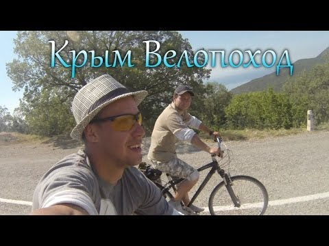 Крым. Велопоход (Ukraine. Crimea. Bicycles) ...Turistorii